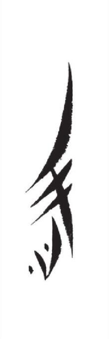 天书传奇小说_放 - 清华大学中国古文字艺术研究中心